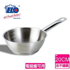 《德國ELO》不鏽鋼單柄碗形湯鍋(20公分)