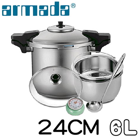 《armada》新白金快易鍋組(壓力鍋) 6.0 L -VIP組合