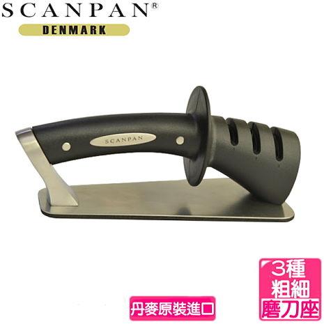 【丹麥SCANPAN】三層磨刀架