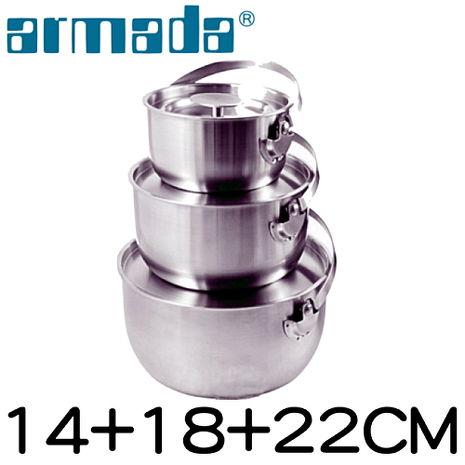《armada》高級不鏽鋼3入調理鍋
