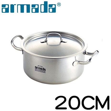 《armada》伊麗莎白 新複合金湯鍋 20公分