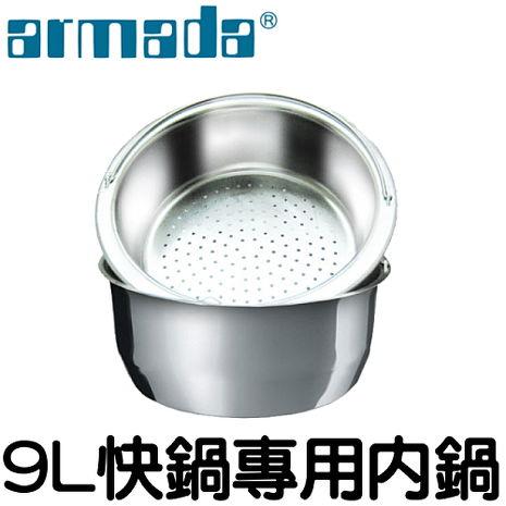 《armada 》 9L高級不鏽鋼快鍋專用內鍋(26CM)