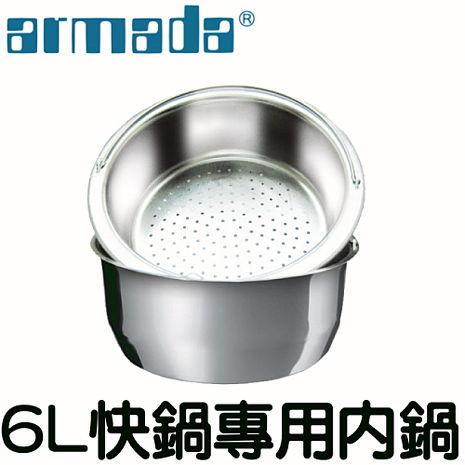 ARMADA 6L高級不鏽鋼快鍋專用內鍋(24CM)