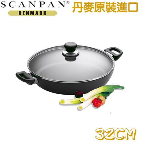 丹麥精品SCANPAN 思康鍋主廚鍋