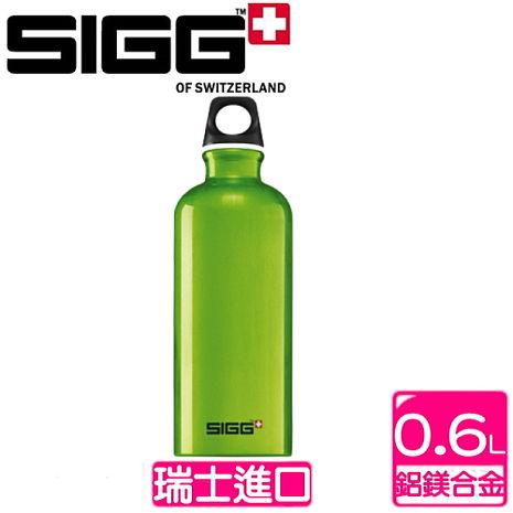 《SIGG 西格》Classics系列 旅行經典-青草綠 (600c.c.)823480