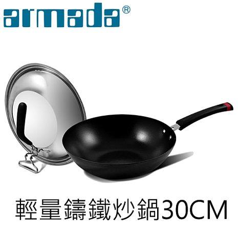 《armada阿曼達》 ADM烹之寶輕量薄鑄鐵炒鍋30cm