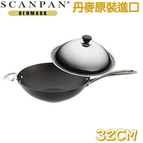 【丹麥SCANPAN】思康PRO IQ系列單柄炒鍋無蓋32CM(電磁爐可用)