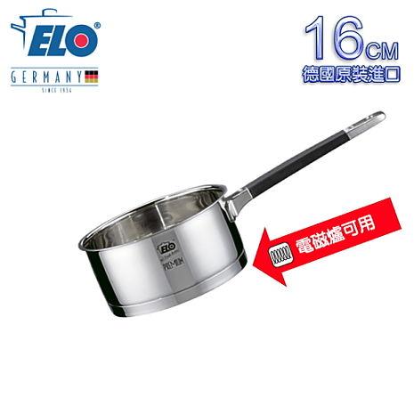 《德國ELO》Skandinavia不鏽鋼單柄湯鍋16公分