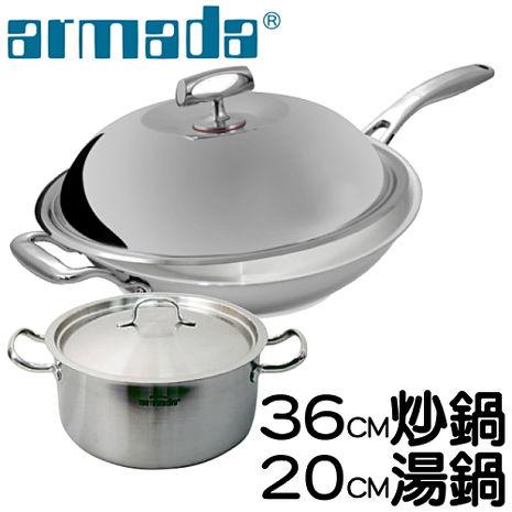 《Armada》菁英系列36cm複合金炒鍋+伊麗莎白304不鏽鋼雙耳湯鍋20CM(送鐵鏟)