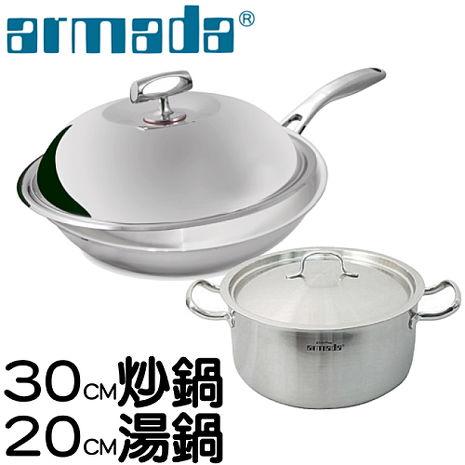 《armada》菁英316不鏽鋼複合金炒鍋30cm+伊麗莎白304不鏽鋼雙耳湯鍋20CM(送鐵鏟)