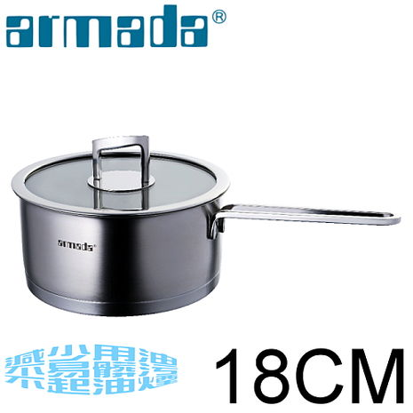 《armada阿曼達》永恆系列複合金單柄湯鍋-18cm