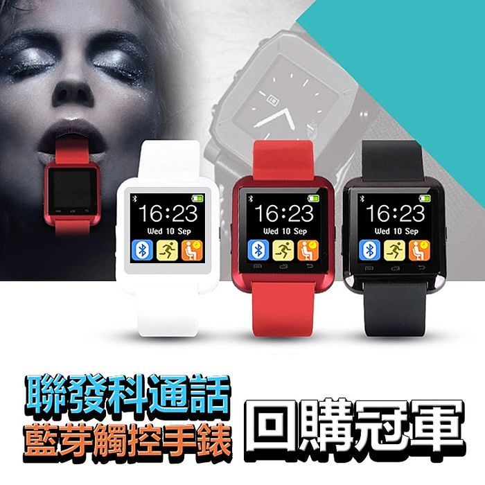 【DR. MANGO】聯發科晶片藍芽智能觸控通話手錶(兩入組)