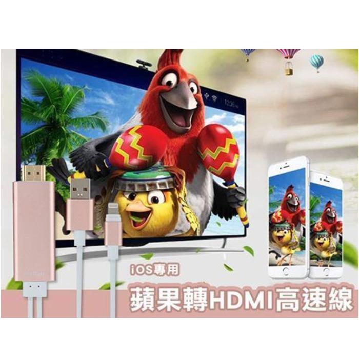 【Dr.Mango】蘋果/安卓 轉HDMI高速訊號傳輸線