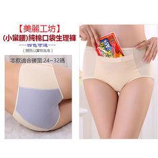 ~Dr.Mango~純棉口袋生理褲