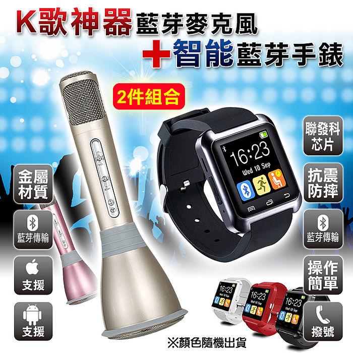 【Dr.Mango】藍芽手錶+藍芽麥克風