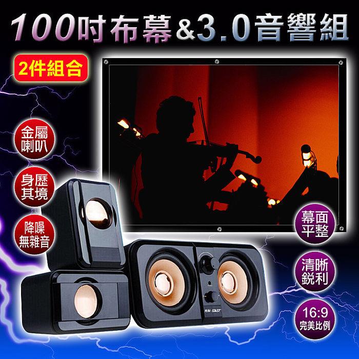 【DR. MANGO】100吋布幕+3.0音響 超值組合