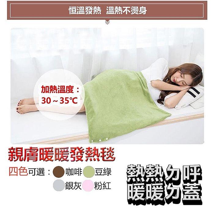 【DR. MANGO】親膚暖暖發熱毯