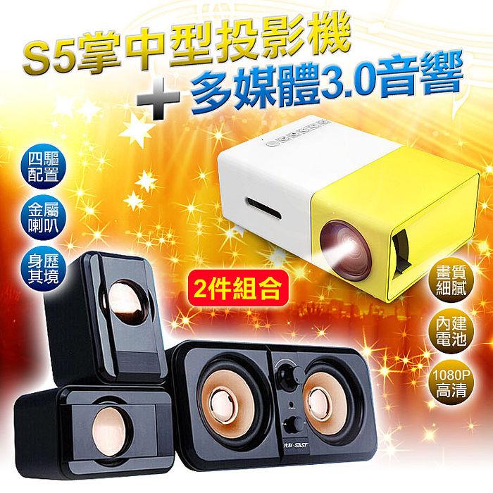 【DR. MANGO】S5 手掌型迷你無線投影機+K1音箱