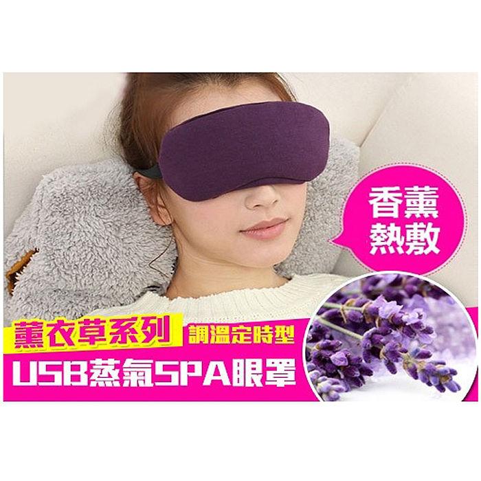【Dr.Mango】紓壓必備~薰衣草眼罩-調溫定時型-(隨機出貨)