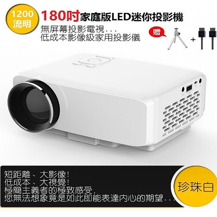 【ORANGE】180吋s9 家庭版迷你投影機