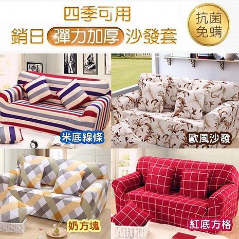 【ORANGE】四季可用彈力加厚沙發套(雙人座)歐風沙發2人座
