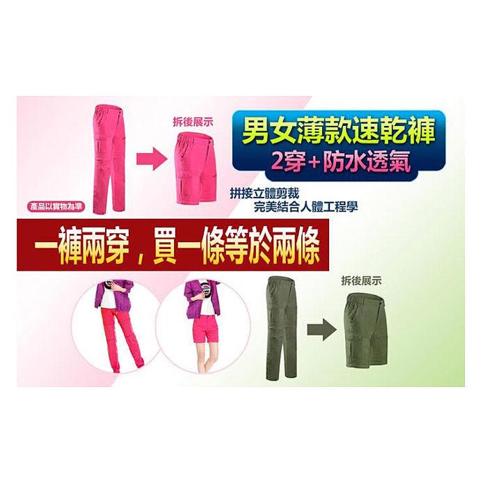 【ORANGE】男女潮型 薄款速乾兩穿褲 男款灰M