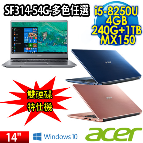 ACER SWIFT 3 SF314-54G-508B/56A2/58GN  雙碟特仕版多色任選獨顯效能筆電  i5-8250U/4GB/240G+1TB/MX150 2GB/FHD IPS/1.5KG/Win10