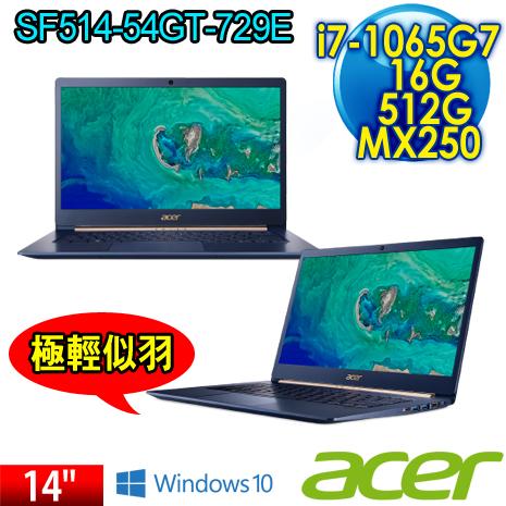 ACER. SF514-54GT-729E 爵士藍 第十代CPU革命性極輕獨顯效能筆記型電腦 (14吋觸控 IPS/I7-1065G7/16G/512G SSD/MX250/Win10)