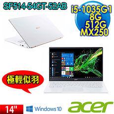 ACER. SF514-54GT-52AB 冰雪白 第十代CPU革命性極輕獨顯效能筆記型電腦 (14吋觸控 IPS/I5-1035G1/8G/512G SSD/MX250 /Win10)