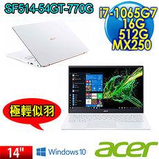 ACER SF514-54GT-770G 冰雪白 第十代CPU革命性極輕獨顯效能筆記型電腦 (14吋觸控 IPS/I7-1065G7/16G/512G SSD/MX250/Win10)