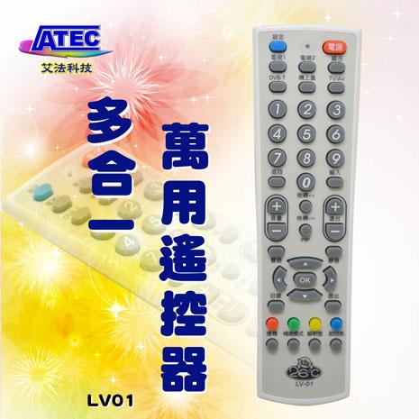 艾法科技 AIFA-26度C 多合一萬用遙控器(LV-01)-特賣