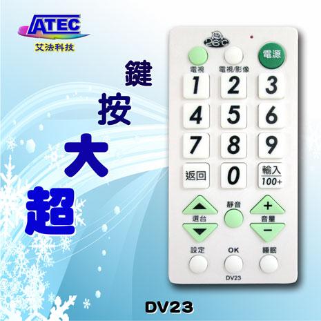 艾法科技 AIFA-26度C 超大螢幕萬用冷氣遙控器(CA-08)-特賣