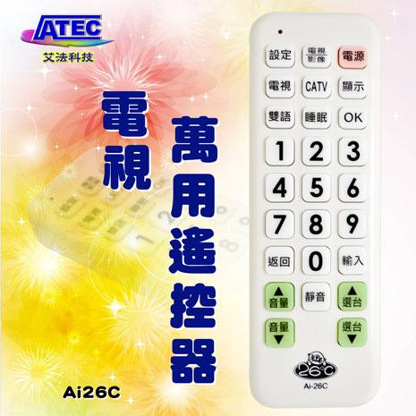 艾法科技 AIFA-26度C 可站立式電視萬用遙控器 (Ai-26C)-特賣