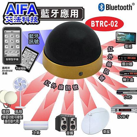 艾法科技AIFA -智慧星球家電控制盒(BTRC-02)-特賣