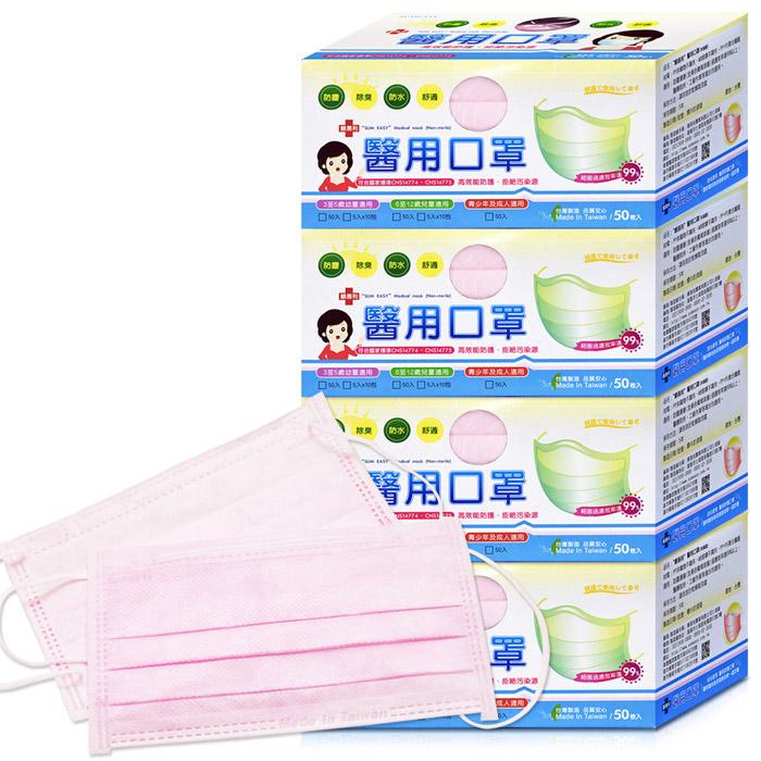 台灣製 三層平面醫用口罩-粉紅色 (50片/盒)共4盒-特賣