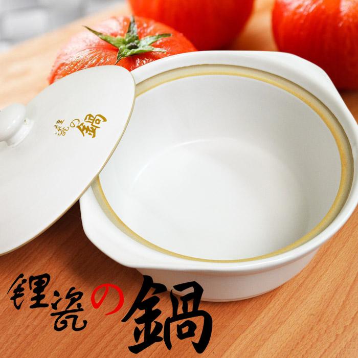 康豪 高蓄熱保溫鋰瓷鍋(2.4L) ML-P2210