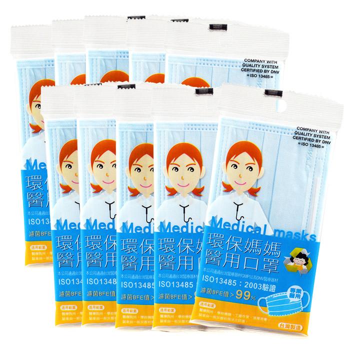 環保媽媽 醫用口罩-藍色5入/袋,共10袋-特賣