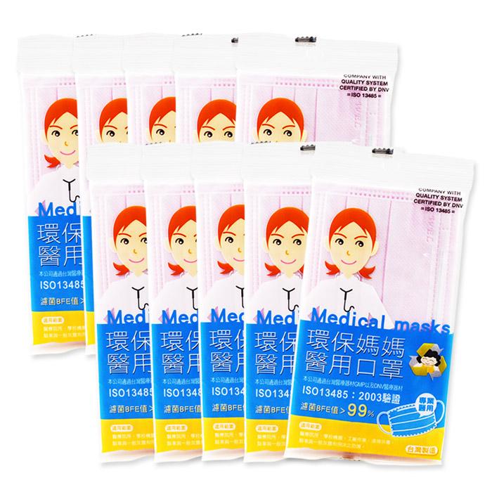 環保媽媽 醫用口罩-粉紅色5入/袋,共10袋-特賣