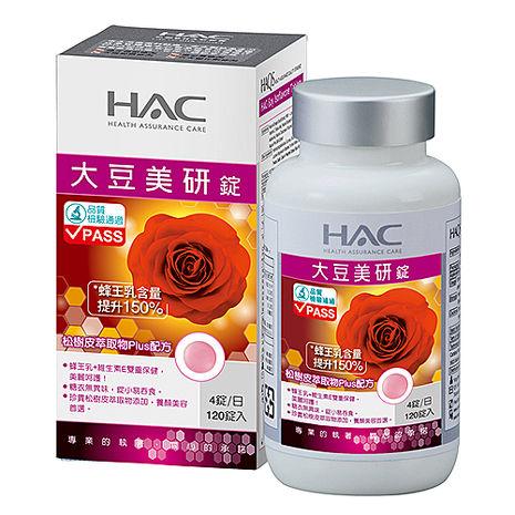 【永信HAC】大豆美研錠(120錠/瓶)