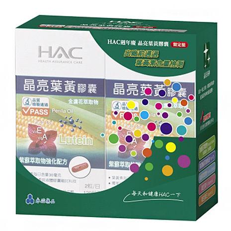 APP限定【永信HAC】晶亮葉黃膠囊(120粒/瓶)2入組-9週年限量禮盒