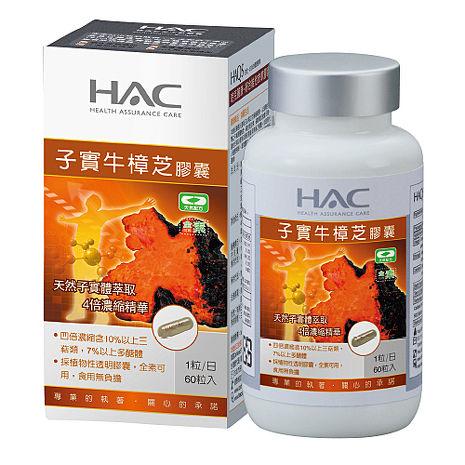 【永信HAC】高濃縮子實牛樟芝膠囊60粒/瓶(全素高單位三?類)