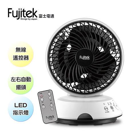 富士電通 9吋遙控擺頭循環扇(FT-FM091)-促銷