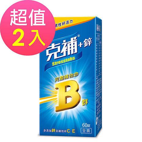 即期出清-克補鋅-膜衣錠 完整維他命B群 x2盒(60錠/盒)-特賣
