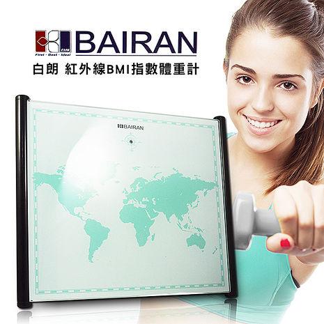 BAIRAN白朗-紅外線BMI指數體重計(FBMI-A26)-特賣