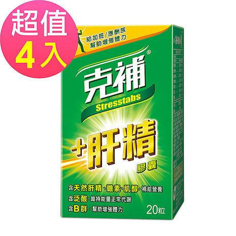 【克補肝精】天然肝精+膽素+肌醇8種完整B群x4盒(20錠/盒)-特賣-戶外.婦幼.食品保健-myfone購物