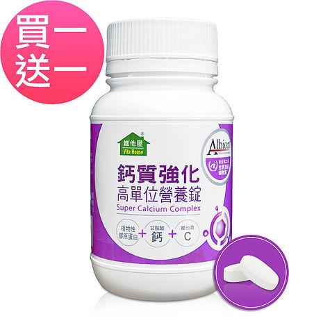 中天生技-維他屋 鈣質強化高單位營養錠-買1送1(90錠/裸瓶)-特賣