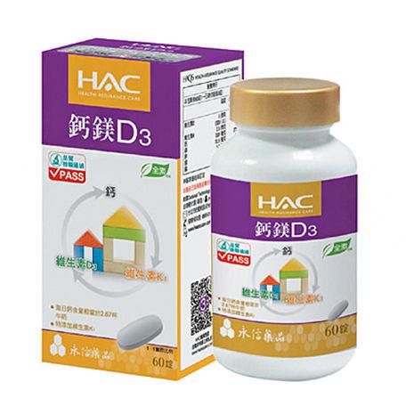 永信HAC-鈣綜合錠 (60錠/瓶)國民經濟版-戶外.婦幼.食品保健-myfone購物