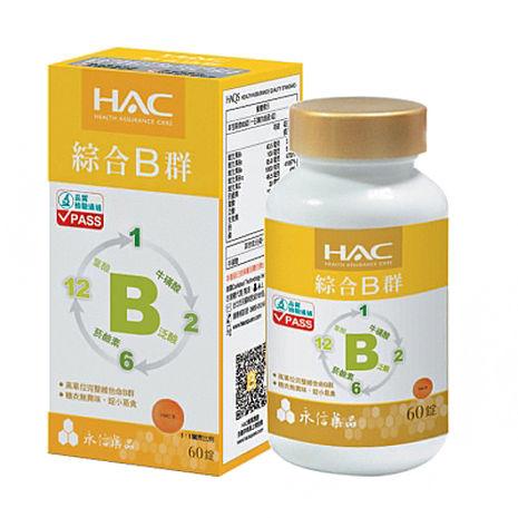 永信HAC-綜合B群錠 (60錠/瓶)國民經濟版