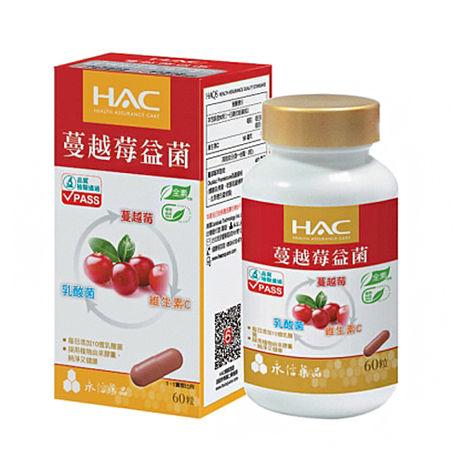 永信HAC-蔓越莓益菌膠囊 (60錠/瓶)國民經濟版