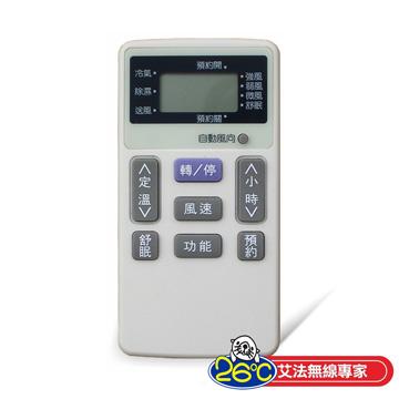 (福利品)艾法科技AIFA 日立五合一冷氣遙控器 (AC-HT5B)-特賣